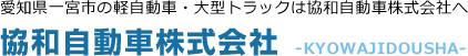 協和自動車株式会社 | 車検 トラック 板金 愛知県 整備 車修理